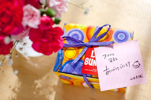 素敵な贈り物